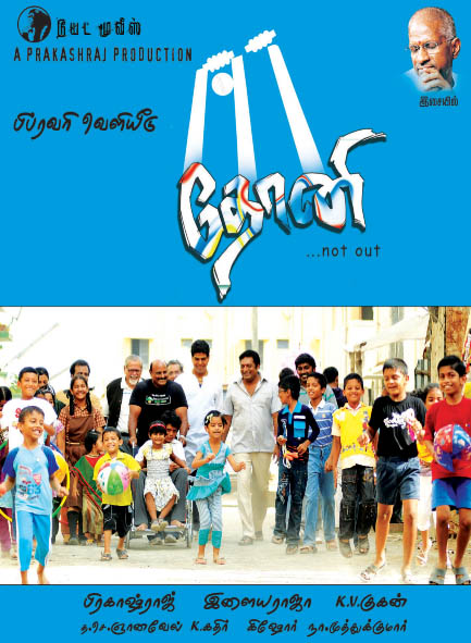 Dhoni 2012 DVD tamil movie